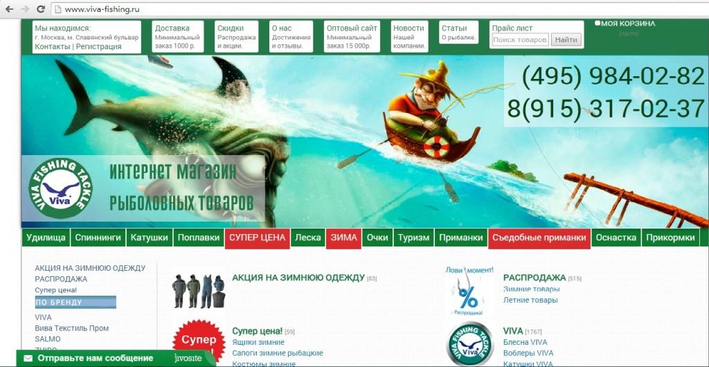 интернет магазин рыболовных товаров