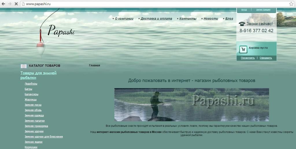интернет магазин рыболовных снастей