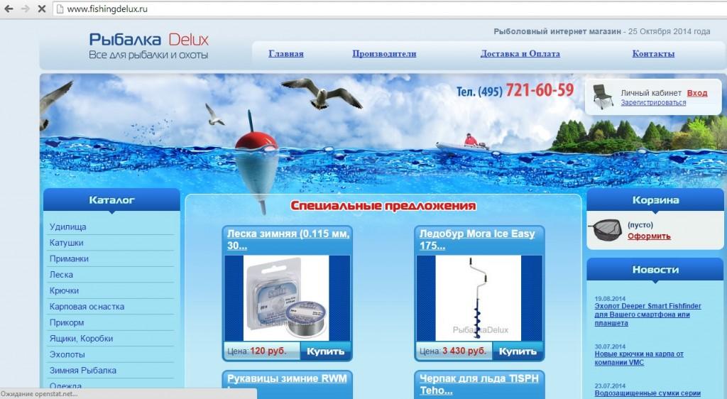 интернет магазин снастей для зимней рыбалки