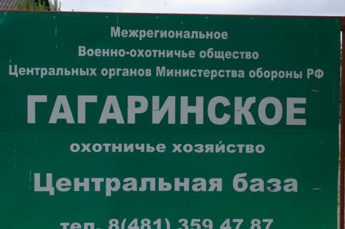 Гагаринское охотничье хозяйство