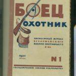 Журналу «Охотник» – 85 лет!