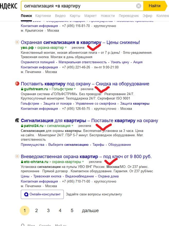"""Результаты выдачи рекламной компании Яндекс по запросу """"Сигнализация в квартиру"""""""