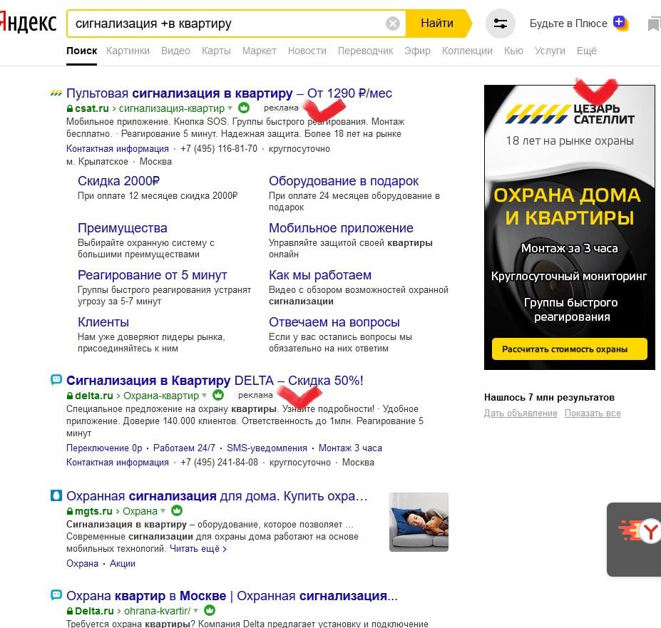 Результат выдачи Яндекс директ по запросу Сигнализация в квартиру