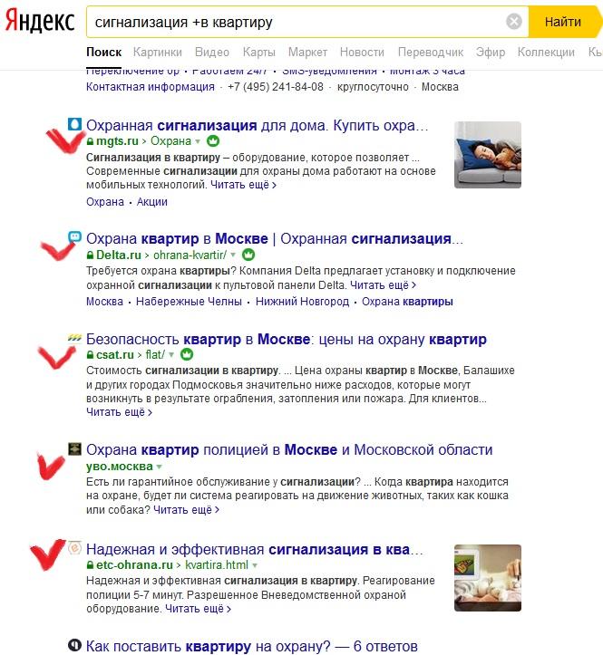 Сигнализация квартира - результаты органической выдачи сети Яндекс