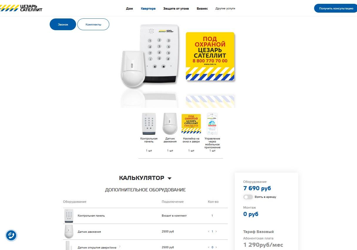 Стоимость базового комплекта сигнализации для квартиры от компании Цезарь сателлит