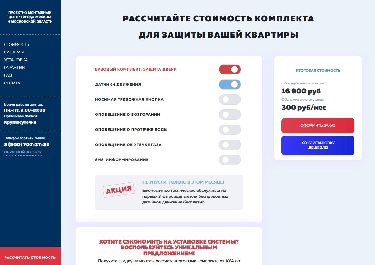УВО Москва предлагает минимальный комплект для охраны квартиры от 16 900 руб