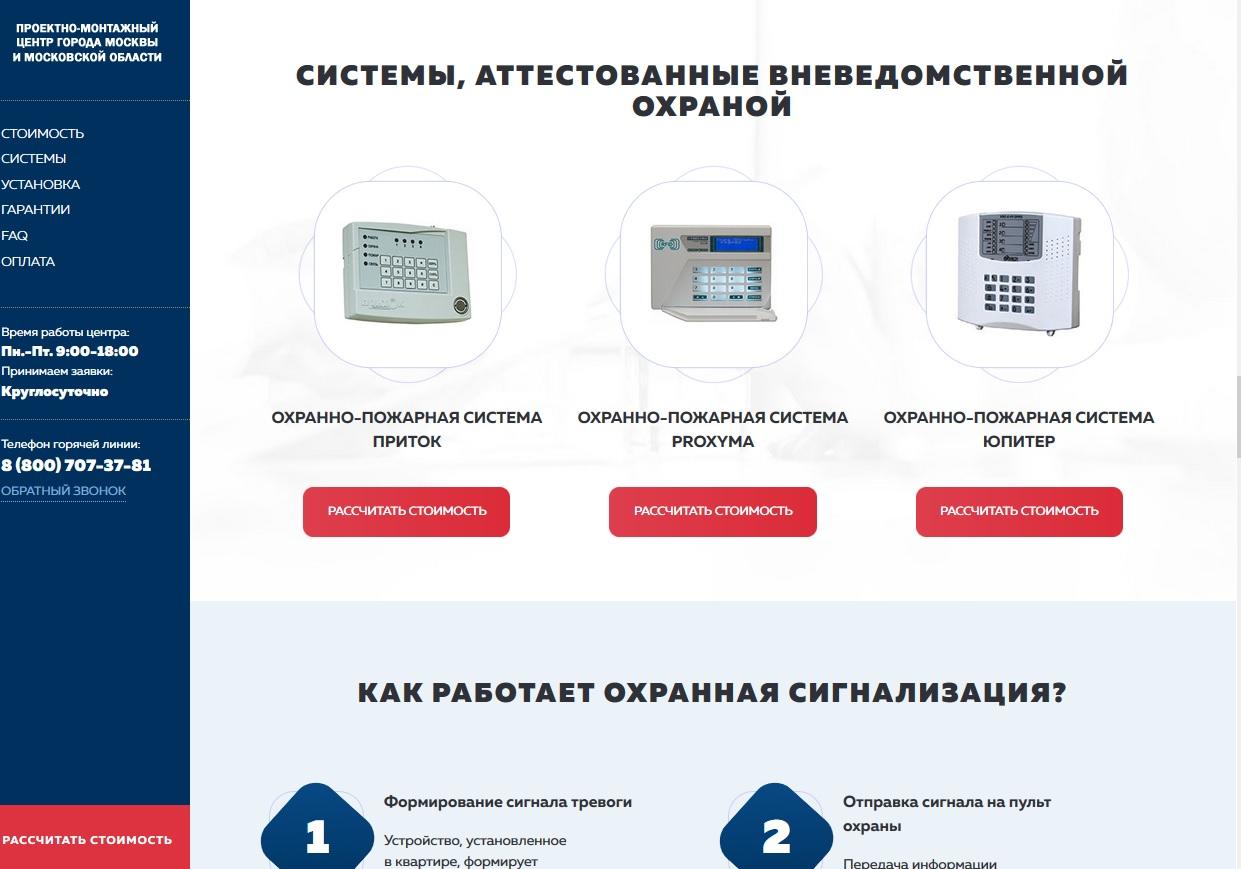 Охранно пожарные системы Приток, PROXYMA, Юпитер, предлагаемые компанией УВО Москва для установке в квартире