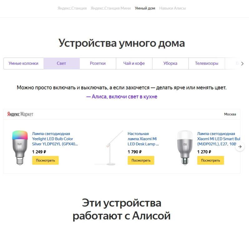 Большое количество устройств, способных работать под управлением Яндекс Алиса