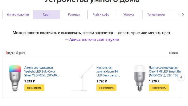 Сколько стоит продвижение в поисковой системе Яндекс по запросу «Умный дом». Перспектива услуги Smart house