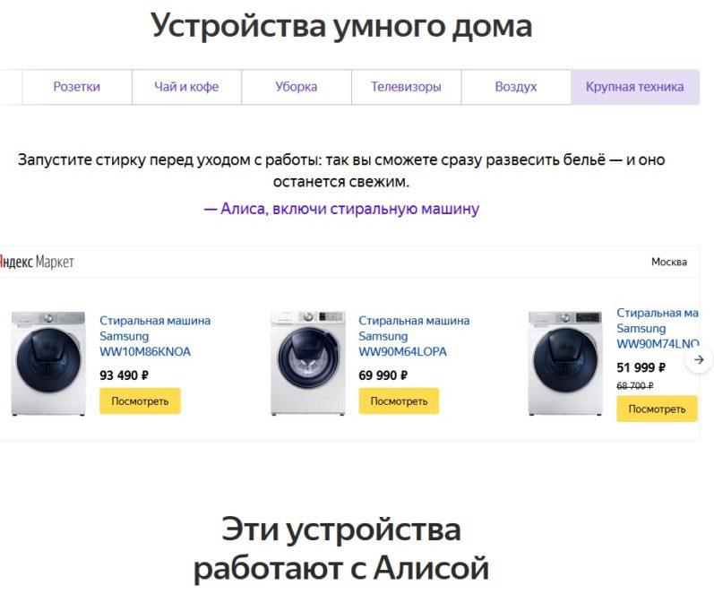 Умный дом с Яндекс Алисой может похвастаться значительным количеством производителей, интегрировавших свою технику с голосовым помощником