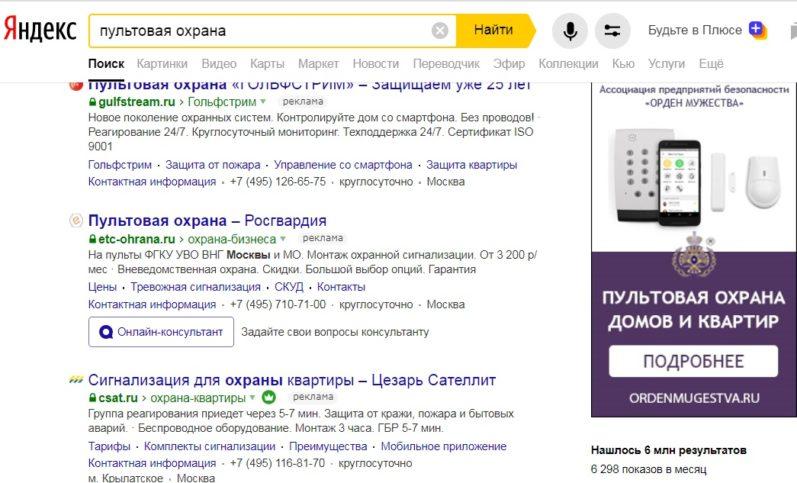 Пультовая охрана в поисковой выдаче Яндекс