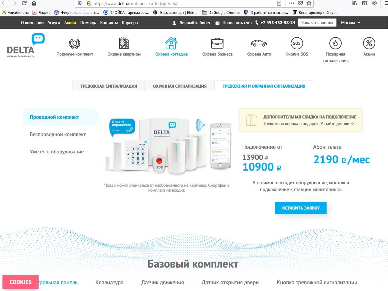 Сайт компании Дельта