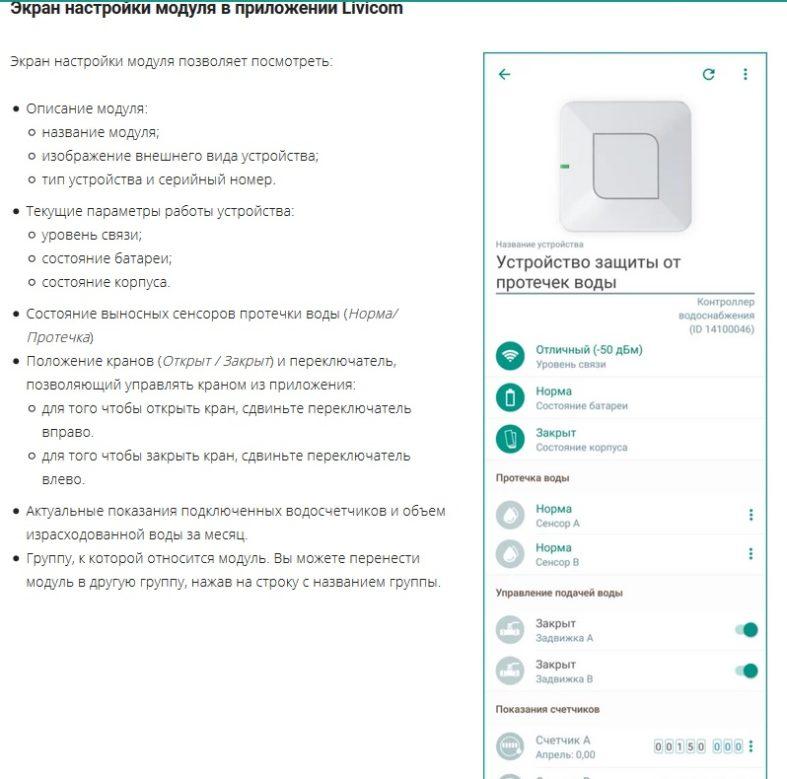 Купить модуль защиты от протечки
