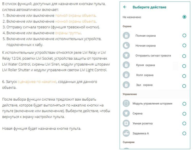Дистанционный пульт Livi Key Fob для управления системами Smart house