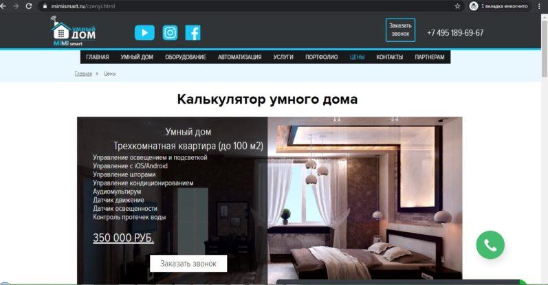 Установщик систем умного дома компания Минисмарт