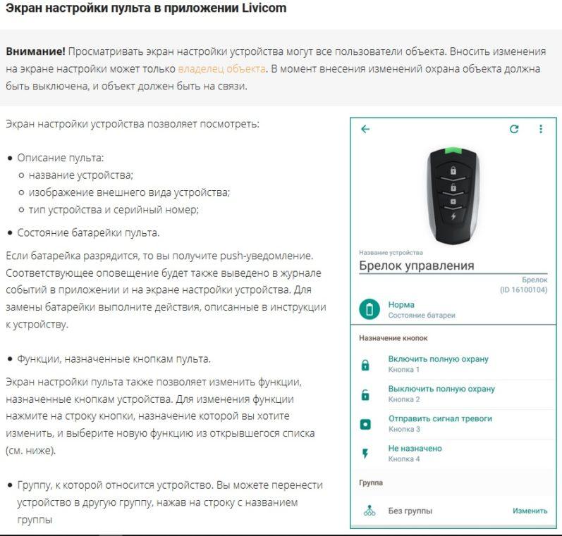 система умный дом управляется дистанционно с помощью Livi Key Fob