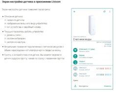 Приложение Livi покажет данные со счетчика воды и электричества