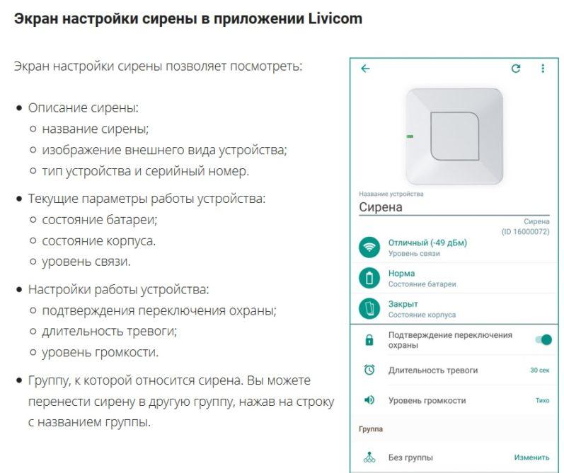 Купить сирену Livi Siren в интернет магазине для умного дома Ливи
