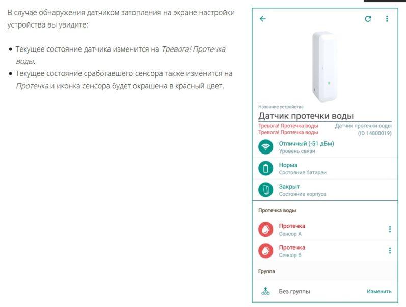 Беспроводной датчик протечки воды Livi LS