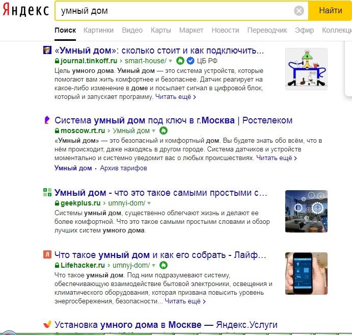 Ростелеком занимает первые позиции в органическом поиске Яндекса по запросу Умный дом