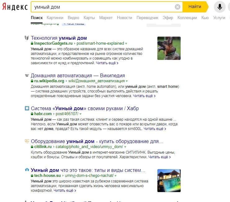 Ситилинк и инспектор гаджет также лидируют в системе органического поиска Яндекса по запросу Умный дом