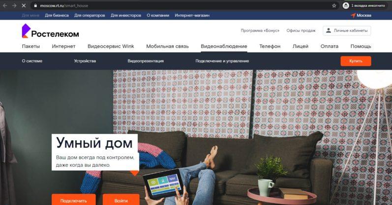 Ростелеком предлагает коробочные варианты умного дома, ориентированные на массового потребителя