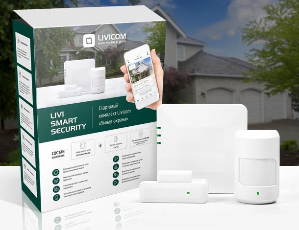 Livi Smart Security. Умная охрана для вашего дома