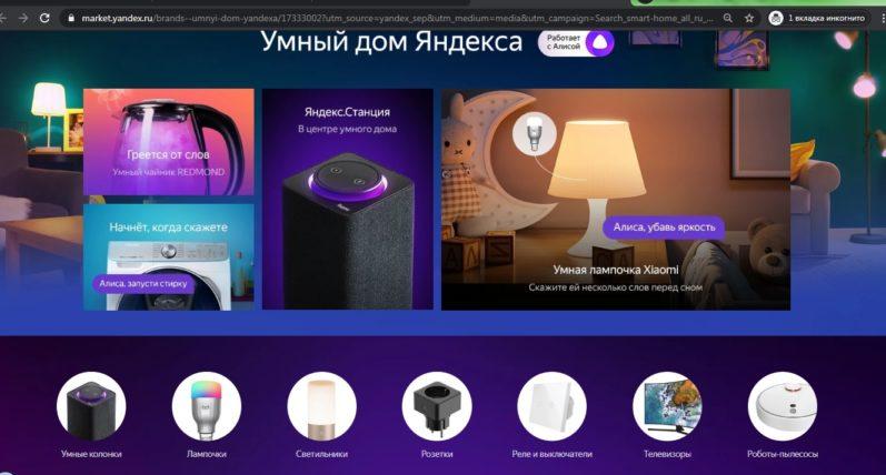 Стоимость интегрированного оборудования с голосовым помощником Яндекса Алиса для Умного дома можно найти на сайте Умный дом алиса