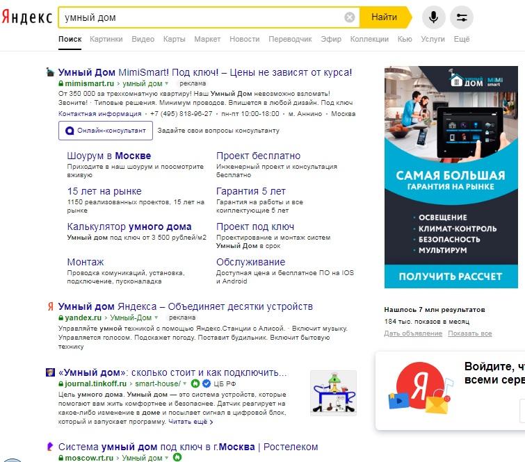 Поисковая выдача системы Яндекс при запросе Умный дом