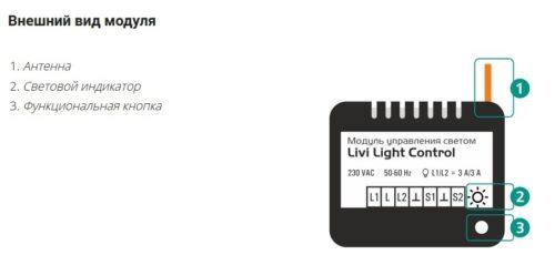 Купить модуль управления светом умный дом