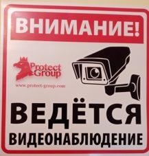 Купить наклейку ведется видеонаблюдение глянцевая