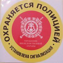 Управление вневедомственной охраны наклейка